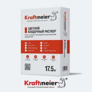 Цветной кладочный раствор Kraftmeier